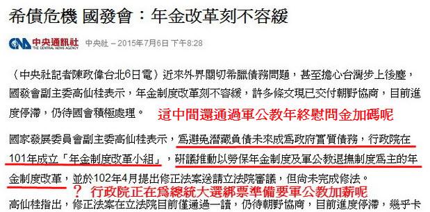 希債危機 國發會:年金改革刻不容緩-2015.07.06-02.jpg