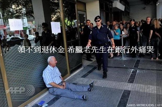 領不到退休金 希臘老先生在銀行外痛哭 -2015.07.04-02.jpg