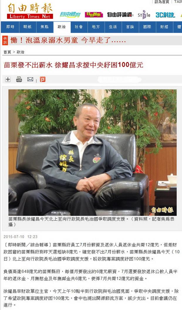 苗栗發不出薪水 徐耀昌求援中央紓困100億元-2015.07.10.jpg