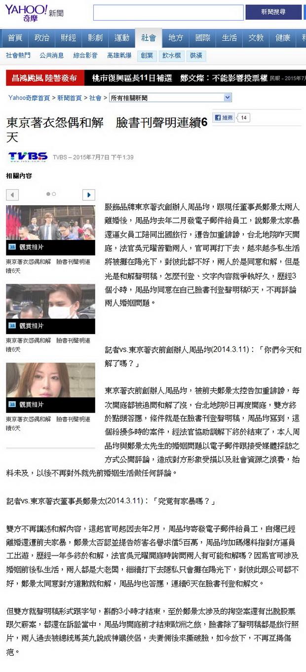 東京著衣怨偶和解 臉書刊聲明連續6天-2015.07.07.jpg