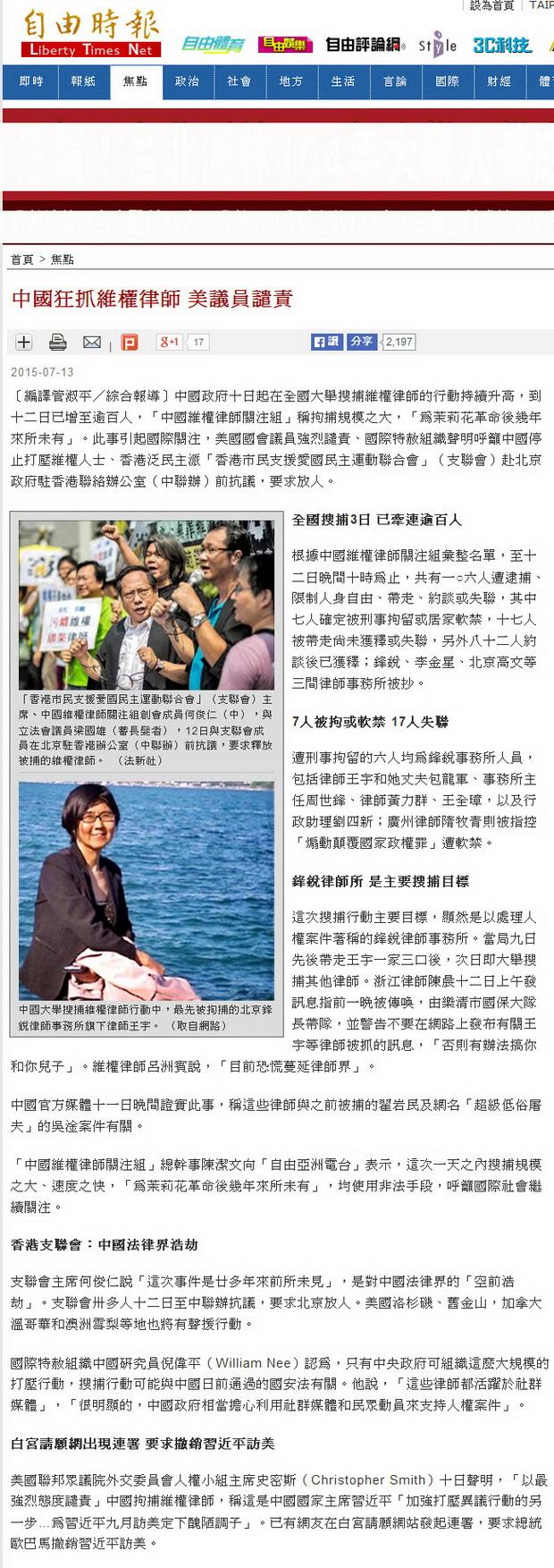中國狂抓維權律師 美議員譴責-2015.07.13.jpg