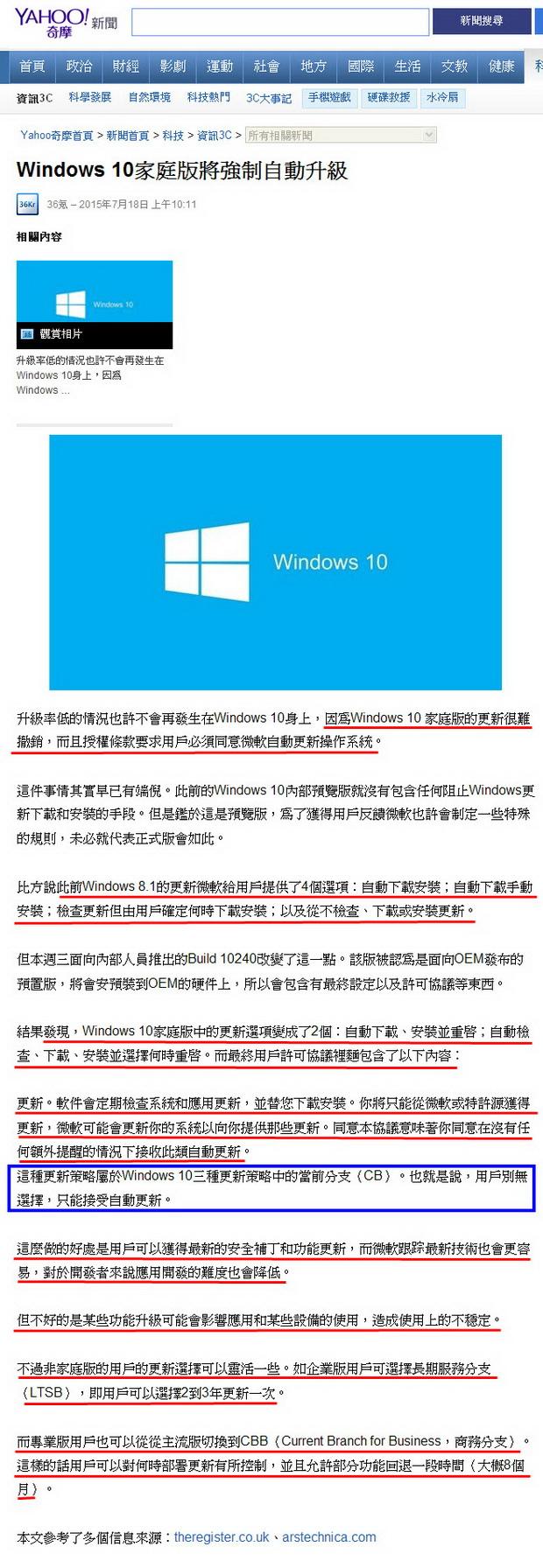 Windows 10家庭版將強制自動升級-2015.07.18.jpg