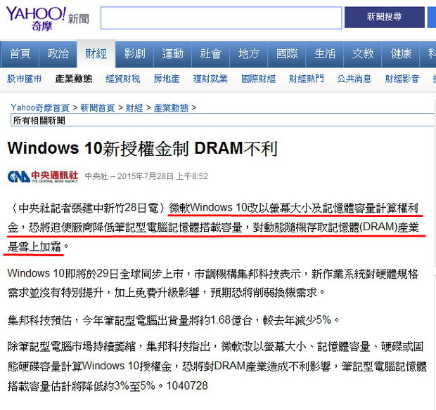 Windows 10新授權金制 DRAM不利-2015.07.28.jpg