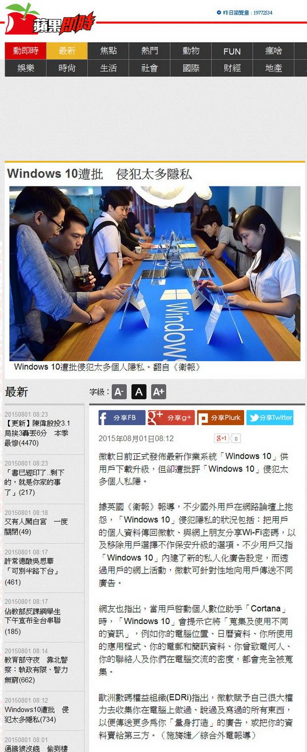 Windows 10遭批 侵犯太多隱私-2015.08.01.jpg