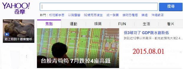 保3破功 GDP跳水創12季新低-2015.08.01-03.jpg