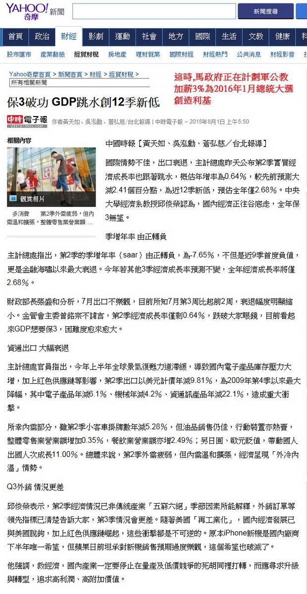 保3破功 GDP跳水創12季新低-2015.08.01-01.jpg