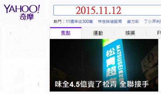 味全4.5傯賣了松青 全聯接手-2015.11.12.jpg