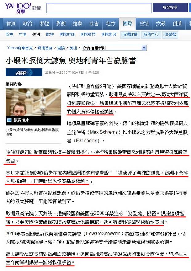 小蝦米扳倒大鯨魚 奧地利青年告贏臉書-2015.10.07.jpg