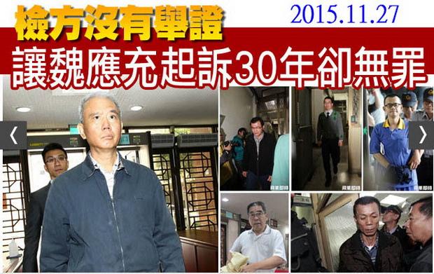 魏應充無罪-2015.11.27-01.jpg