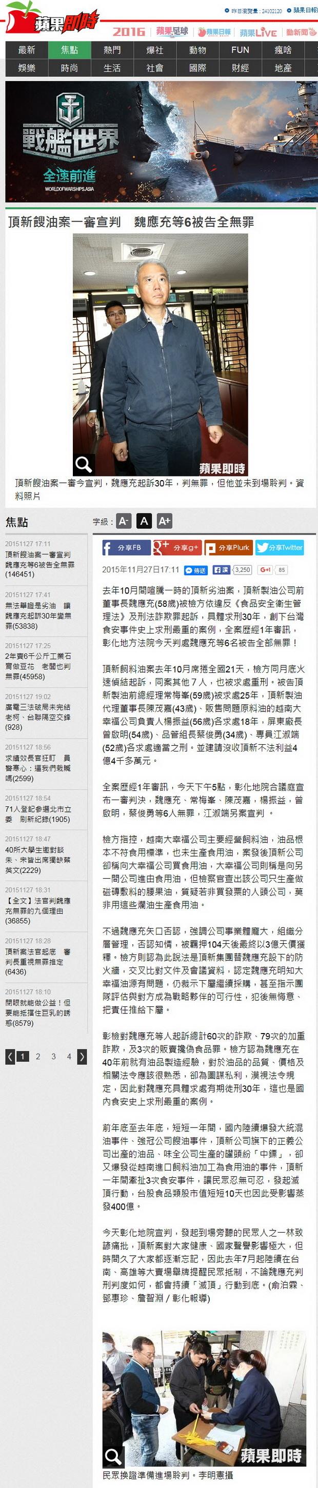頂新餿油案一審宣判 魏應充等6被告全無罪-2015.11.27.jpg