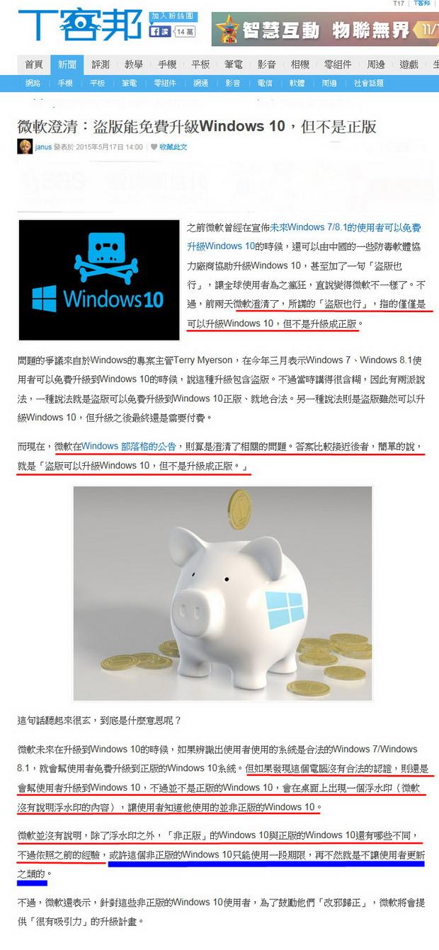 微軟澄清:盜版能免費升級Windows  10,但不是正版-2015.05.13.jpg