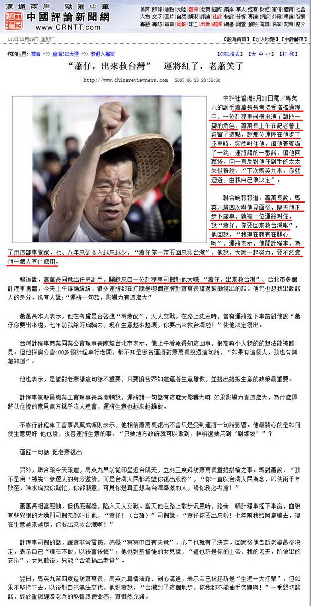 """""""蕭仔,出來救台灣"""" 運將紅了,老蕭笑了-2007.06.23.jpg"""