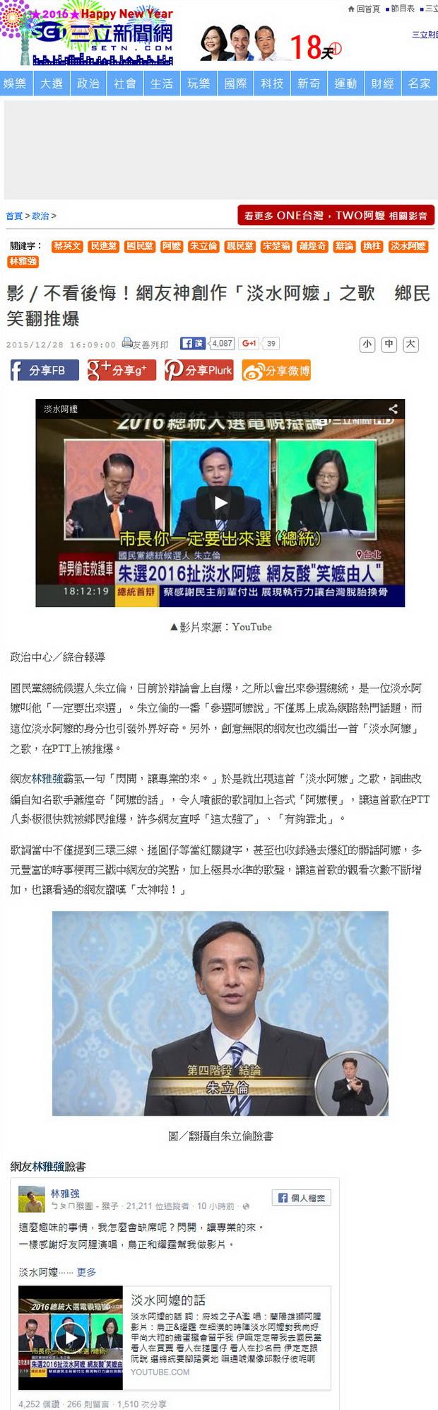 不看後悔!網友神創作「淡水阿嬤」之歌 鄉民笑翻推爆-2015.12.28.jpg