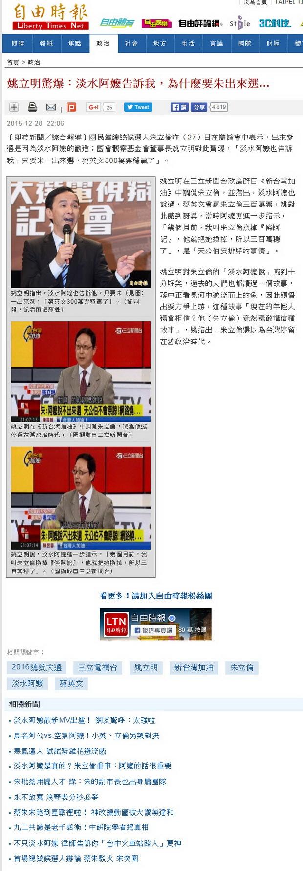 姚立明驚爆:淡水阿嬤告訴我,為什麼要朱出來選…-2015.12.28.jpg