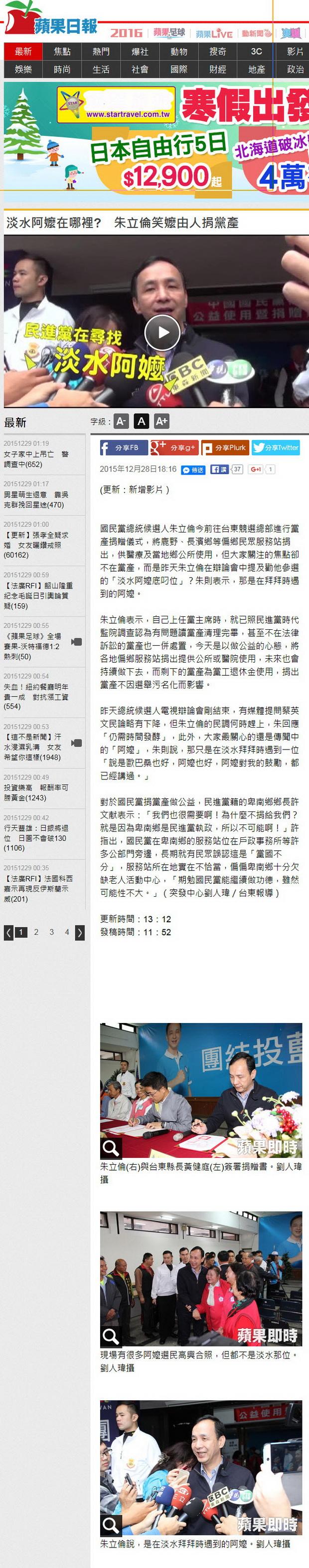 淡水阿嬤在哪裡? 朱立倫笑嬤由人捐黨產-2015.12.28.12.28.jpg