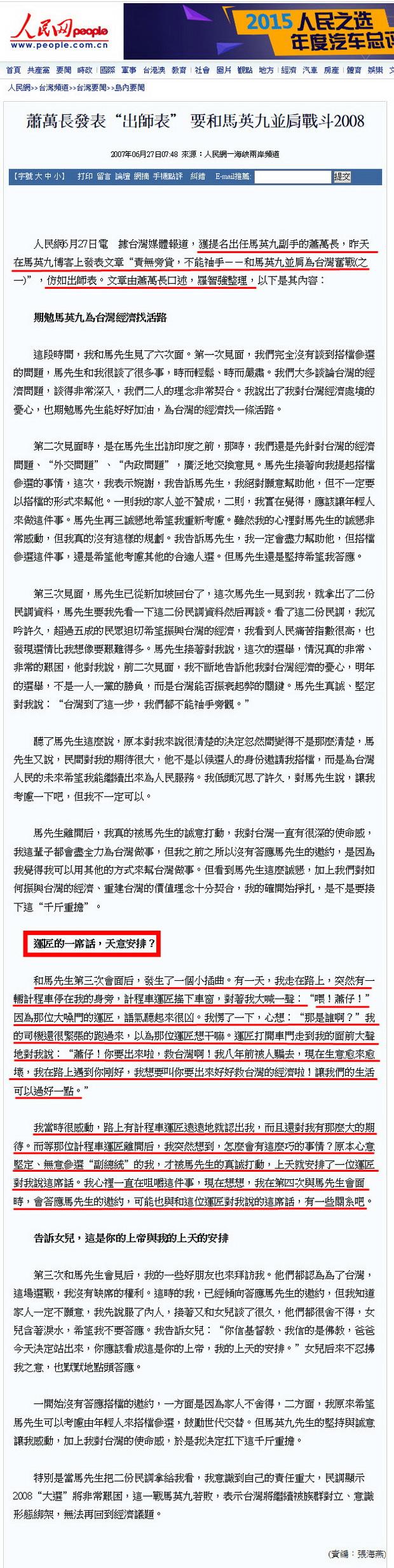 """蕭萬長發表""""出師表"""" 要和馬英九並肩戰斗2008-2007.06.27.jpg"""