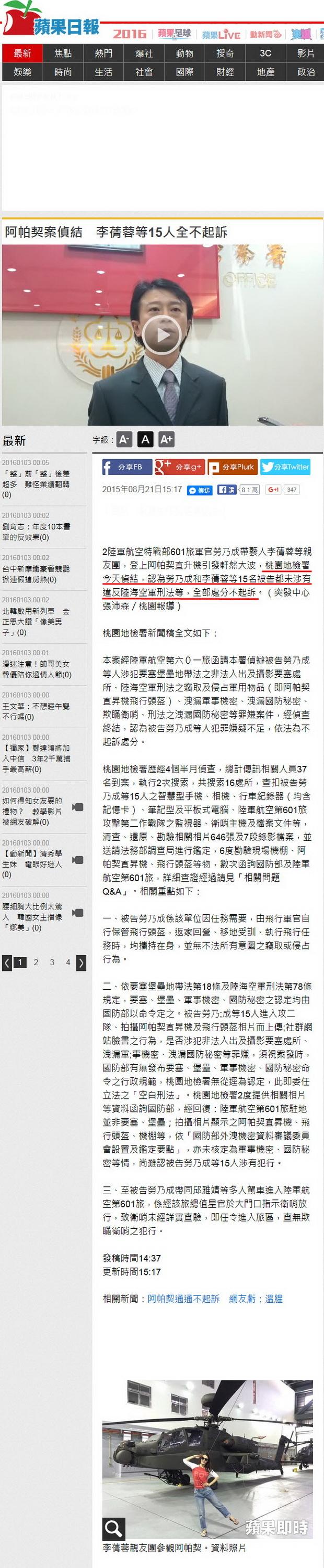 阿帕契案偵結 李蒨蓉等15人全不起訴  -2015.08.21.jpg