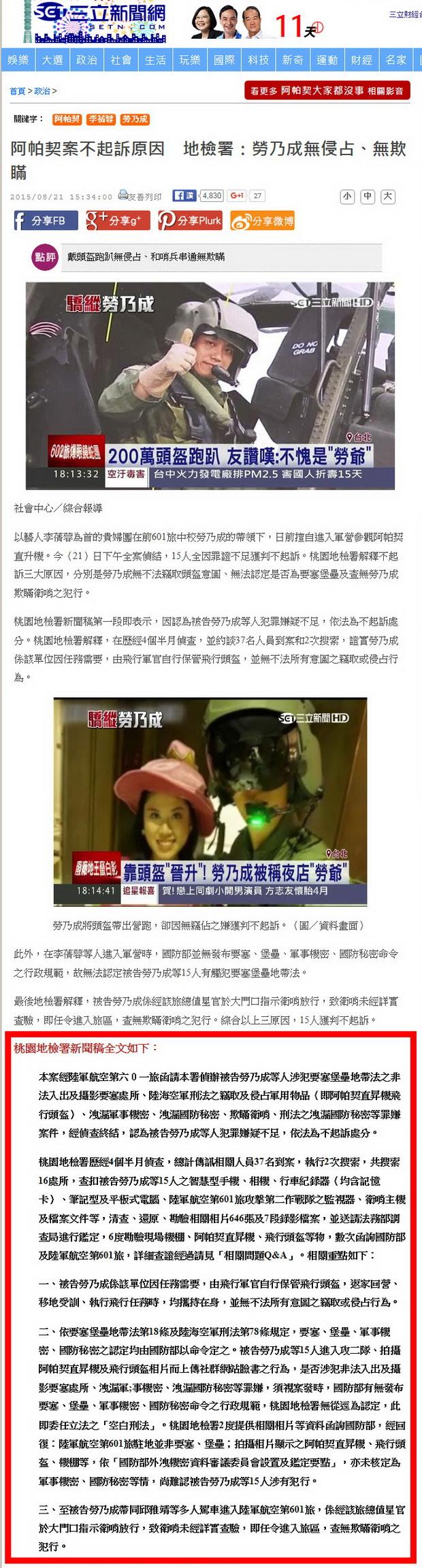 阿帕契案不起訴原因 地檢署:勞乃成無侵占、無欺瞞-2015.08.21.jpg