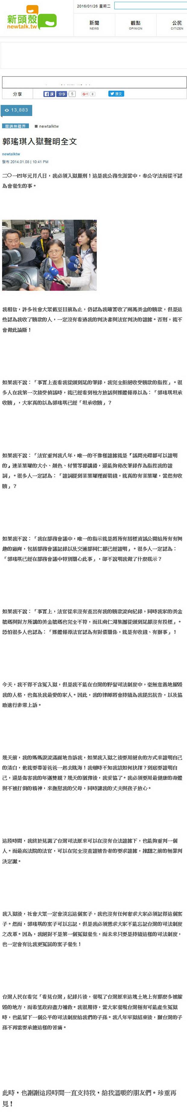 郭瑤琪入獄聲明全文-2014.01.08.jpg
