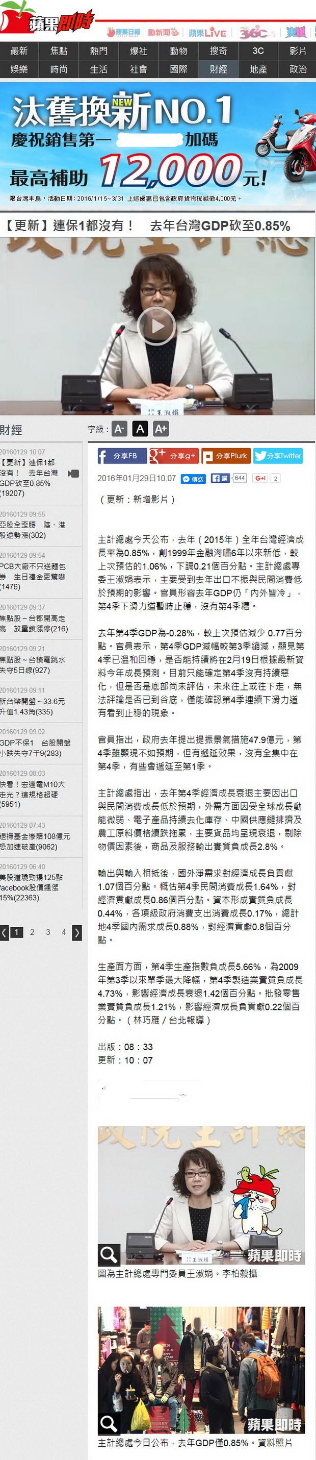 連保1都沒有! 去年台灣GDP砍至0.85%  -2016.01.29.jpg