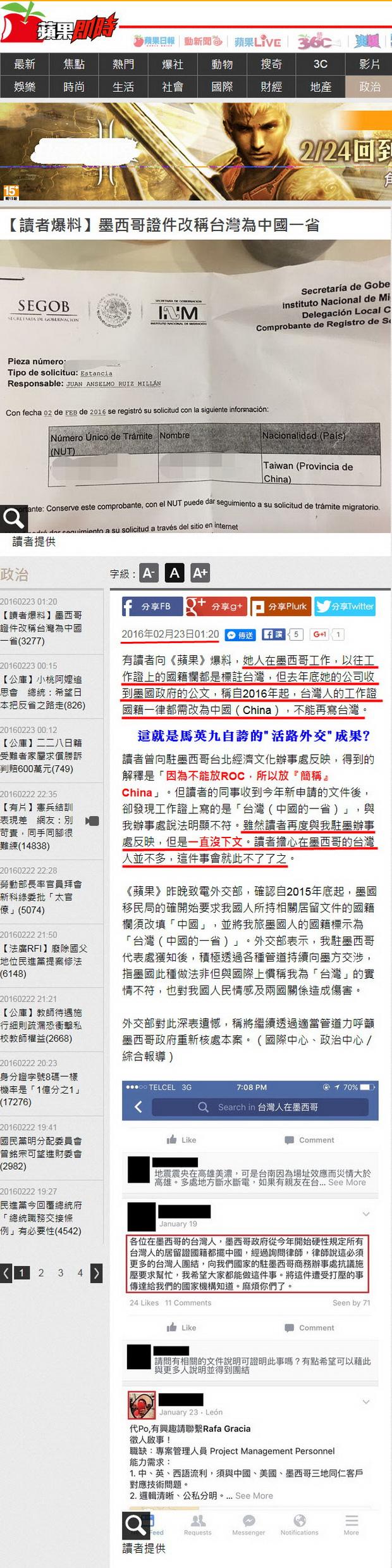 墨西哥證件改稱台灣為中國一省-2016.02.23.jpg