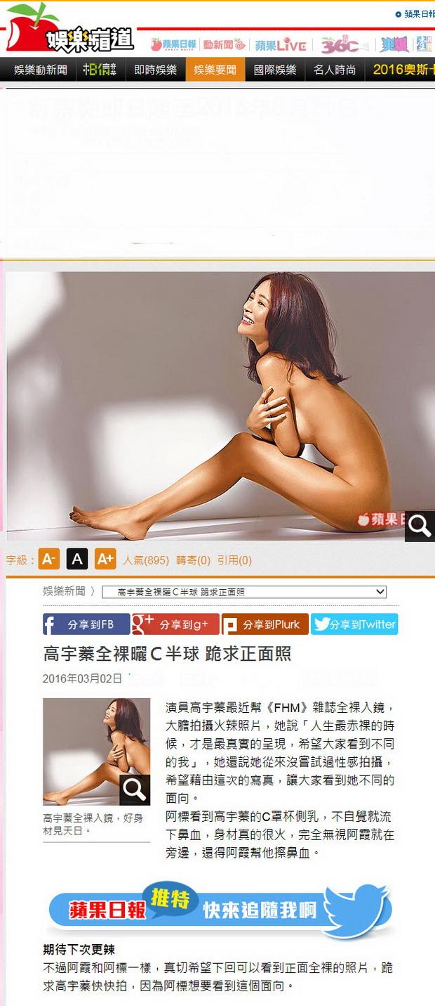 高宇蓁全裸曬C半球 跪求正面照 -2016.03.02.jpg