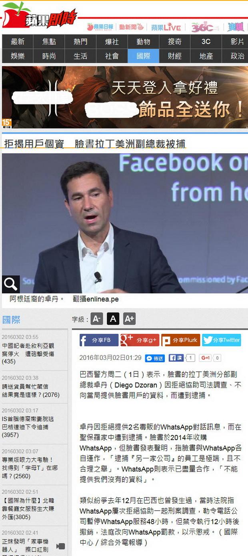 拒揭用戶個資 臉書拉丁美洲副總裁被捕  -2016.03.02.jpg