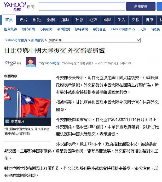 甘比亞與中國大陸復交 外交部表遺憾-2016.03.17.jpg