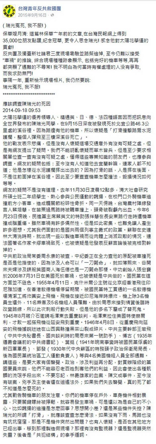瑞光冤死, 我不服! -2014.09.18.jpg
