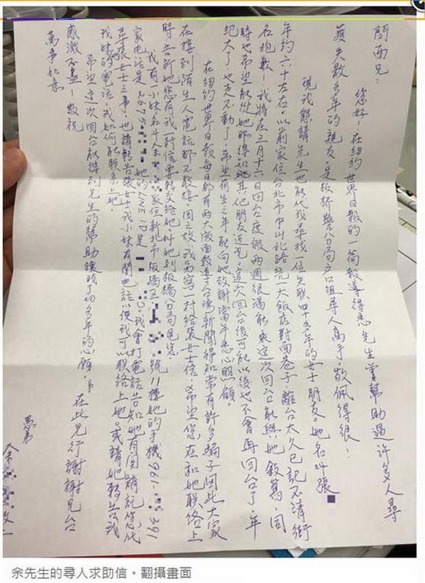 1封來自紐約的信 警助再續40年前朋友情-2016.03.27-03.jpg