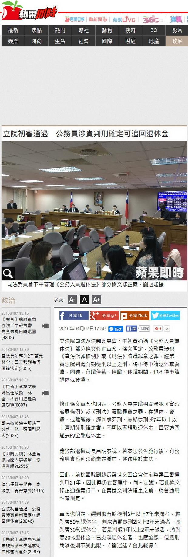 立院初審通過 公務員涉貪判刑確定可追回退休金-2016.04.07.jpg