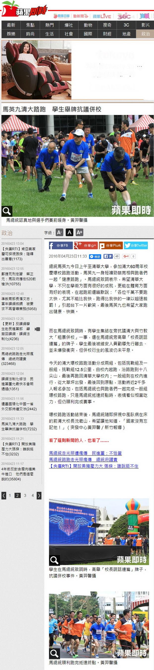 馬英九清大路跑 學生舉牌抗議併校-2016.04.23.jpg