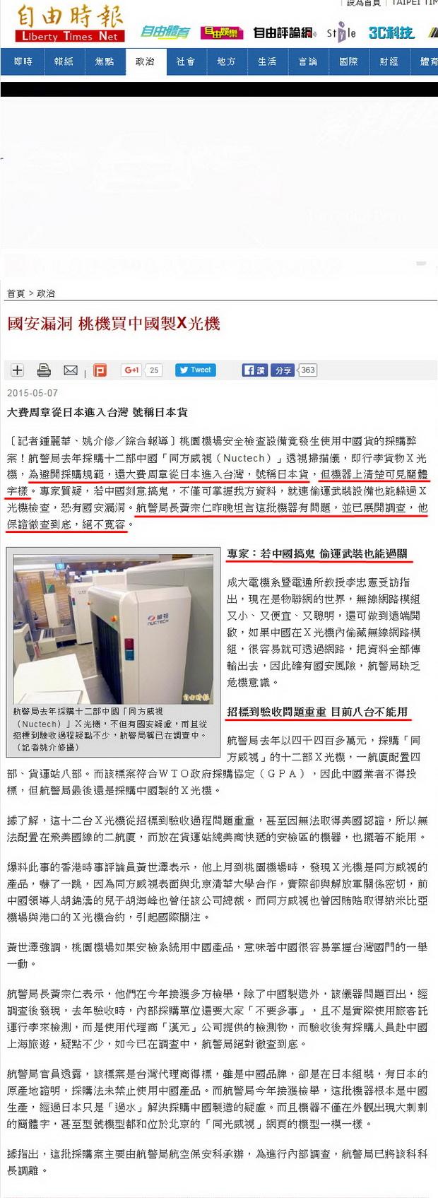 國安漏洞 桃機買中國製X光機 -2015.05.07.jpg