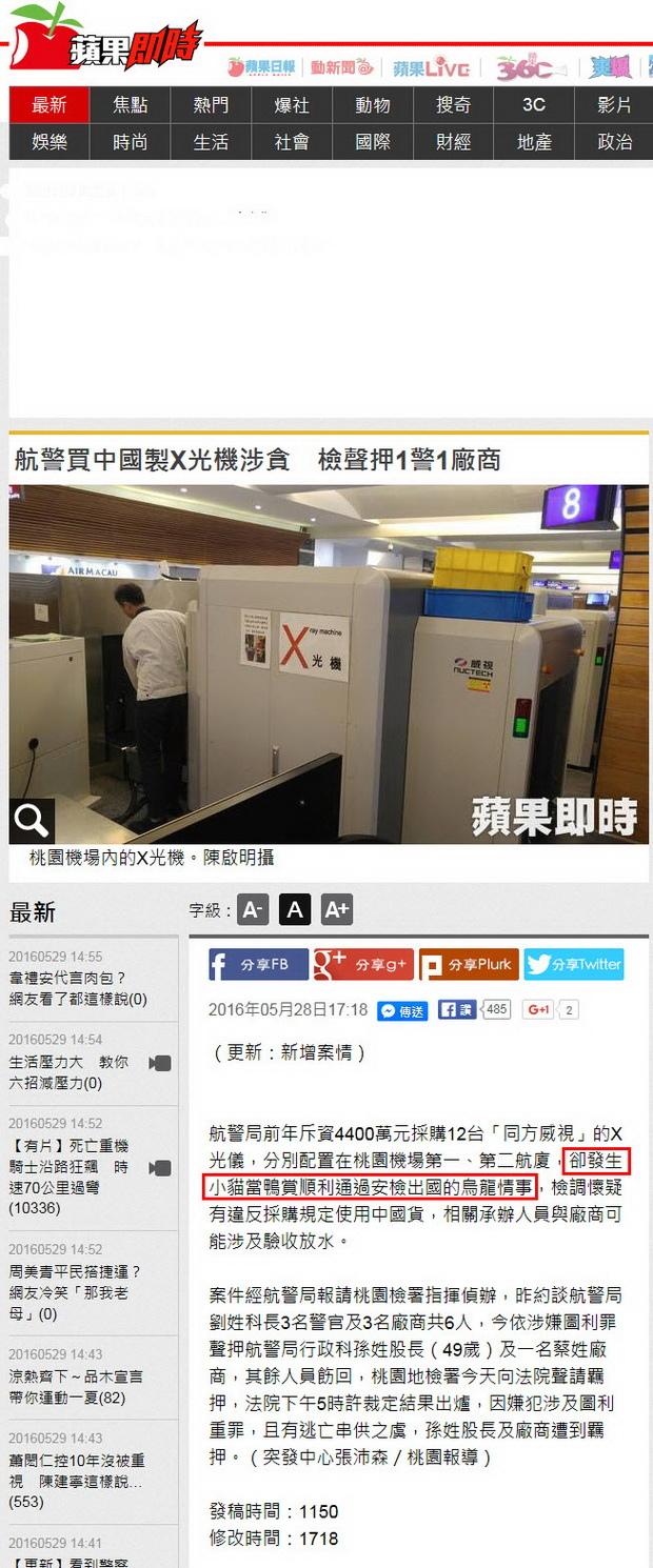 航警買中國製X光機涉貪 檢聲押1警1廠商-2016.05.28.jpg