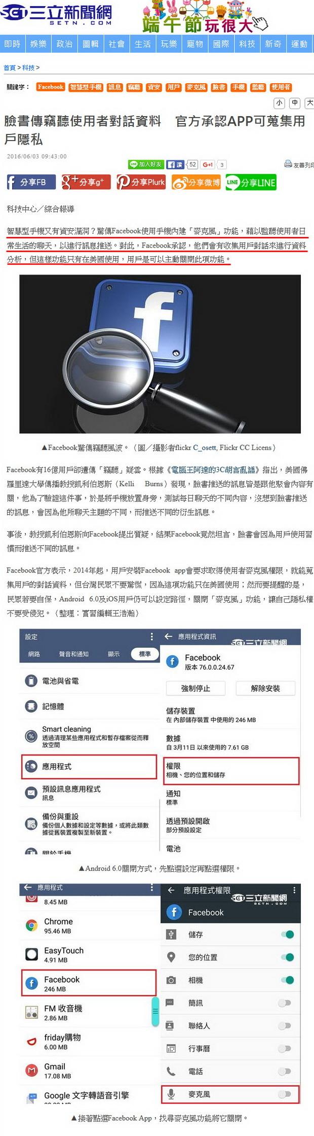 臉書傳竊聽使用者對話資料 官方承認APP可蒐集用戶隱私-2016.06.03.jpg