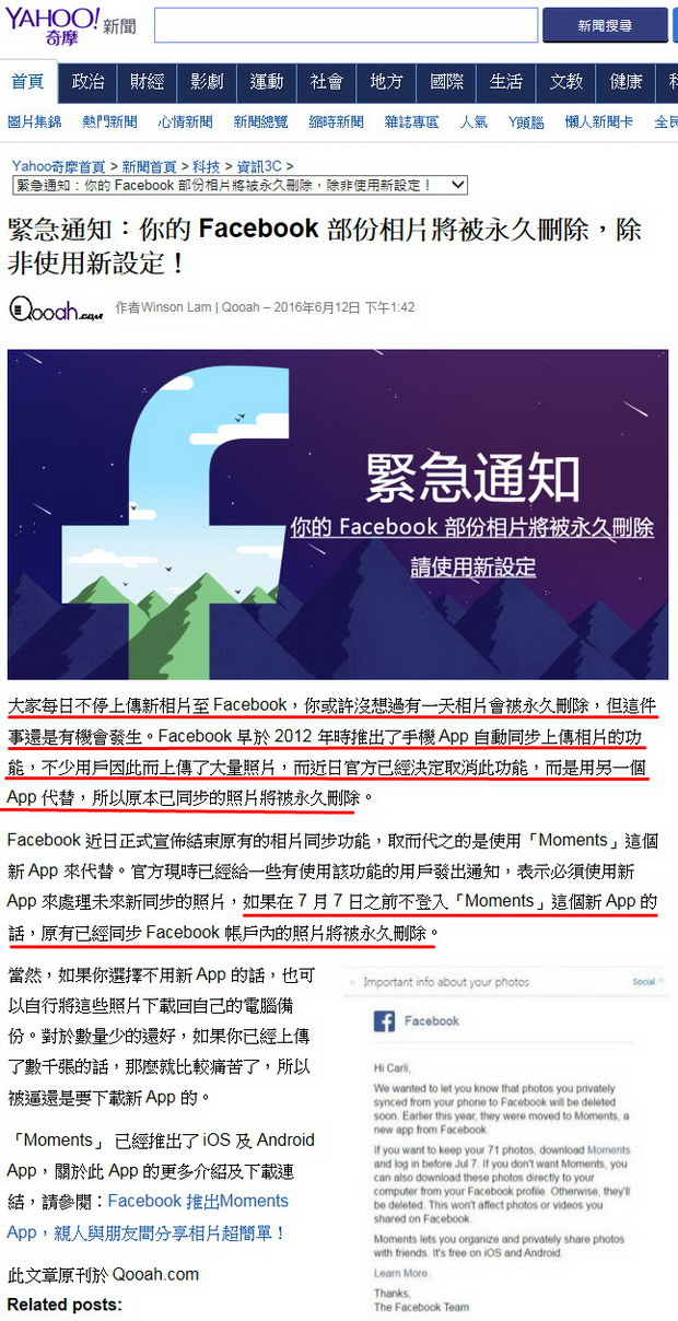 緊急通知:你的 Facebook 部份相片將被永久刪除,除非使用新設定!-2016.06.12.jpg