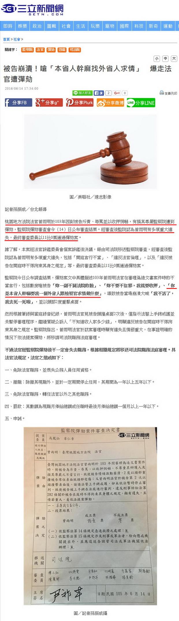 被告崩潰!嗆「本省人幹麻找外省人求情」 爆走法官遭彈劾-2016.06.14.jpg