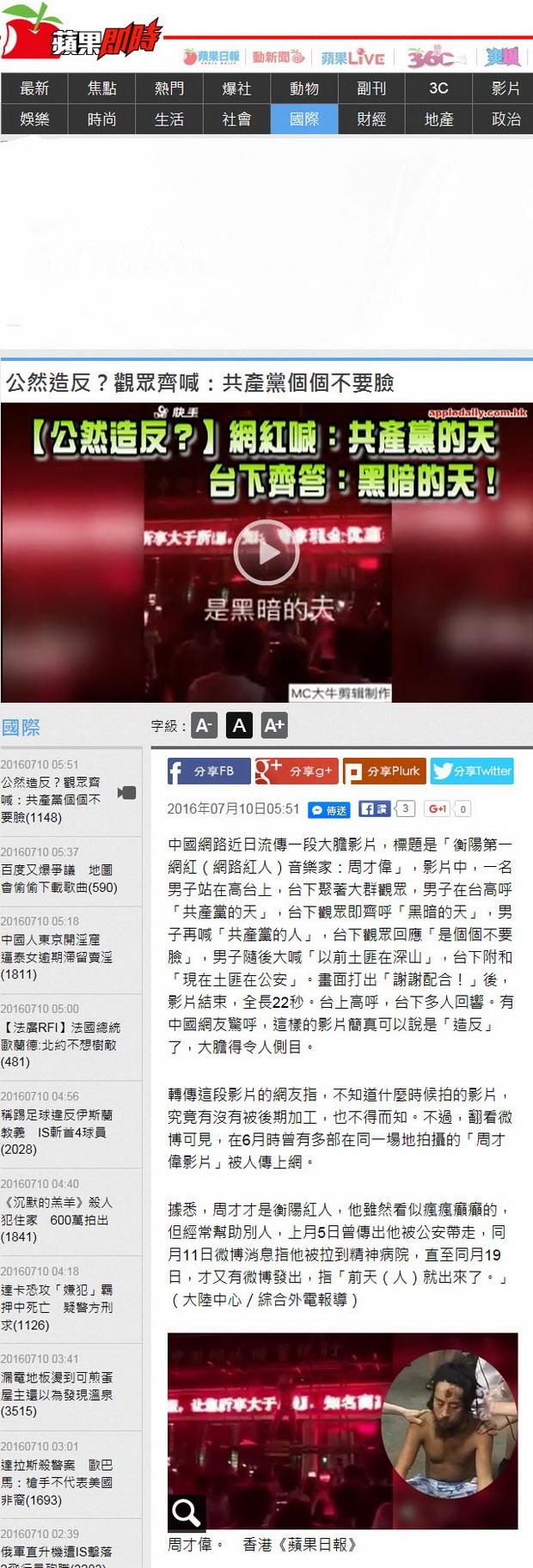 公然造反?觀眾齊喊:共產黨個個不要臉-2016.07.10.jpg