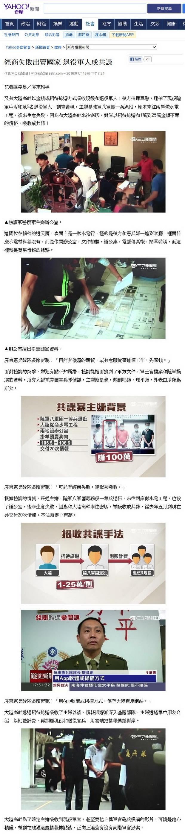 經商失敗出賣國家 退役軍人成共諜-2016.07.13.jpg