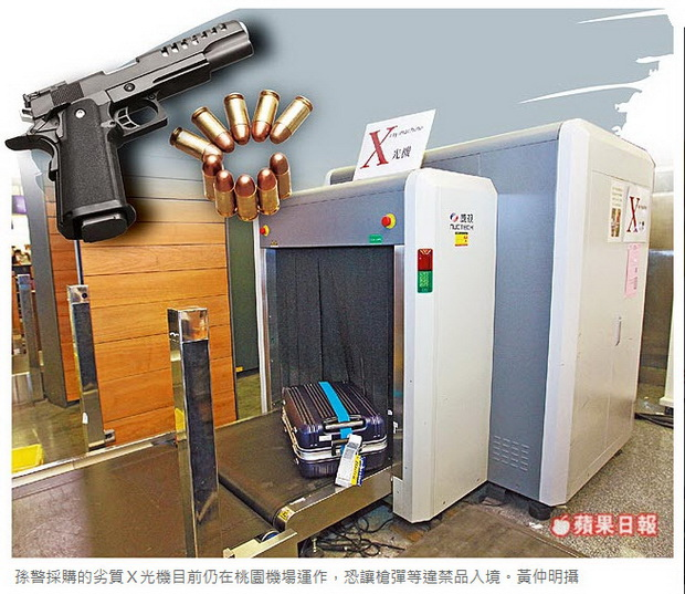 陸女色誘台航警 騙桃機買劣質X光機-2016.07.27-02.jpg