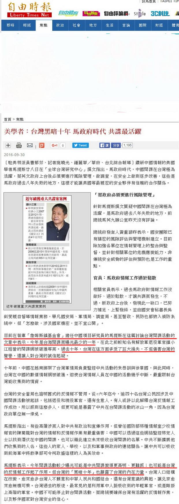 美學者:台灣黑暗十年 馬政府時代 共諜最活躍-2016.09.30.jpg