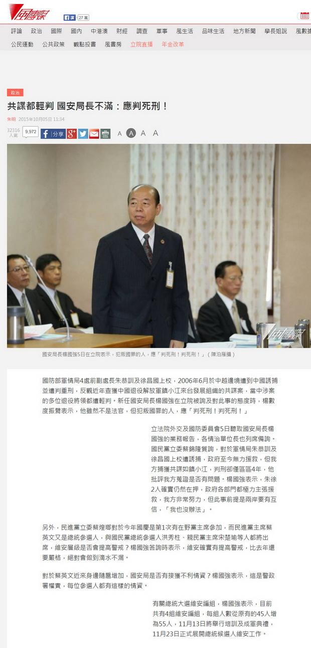 共諜都輕判 國安局長不滿:應判死刑! -2015.10.05.jpg