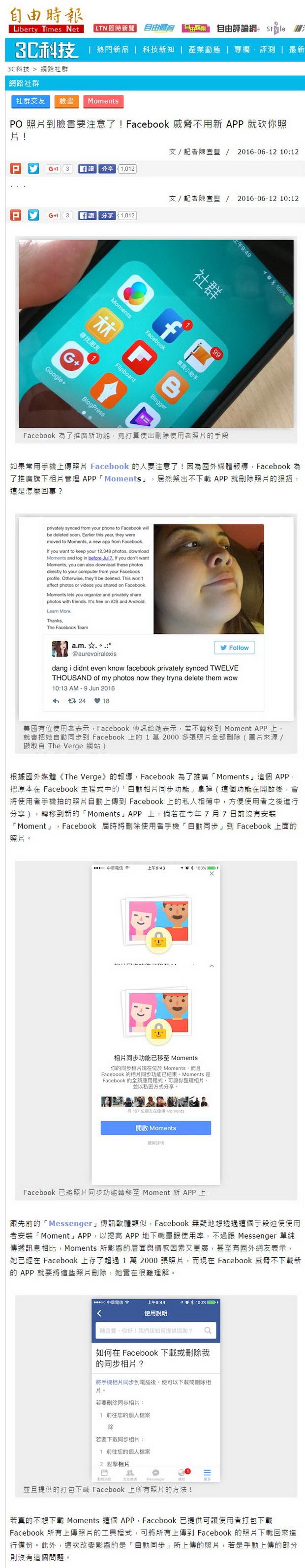 PO 照片到臉書要注意了!Facebook 威脅不用新 APP 就砍你照片!-2016.06.12.jpg