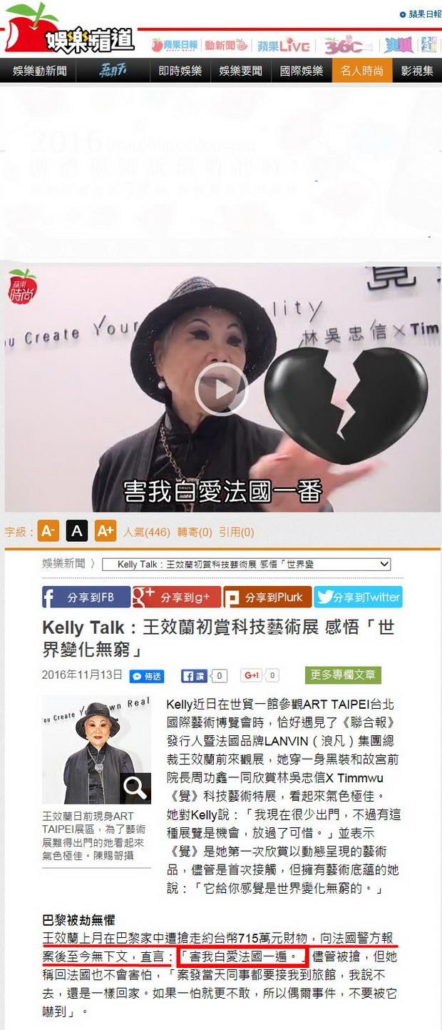 Kelly Talk:王效蘭初賞科技藝術展 感悟「世界變化無窮」-2016.11.13.jpg