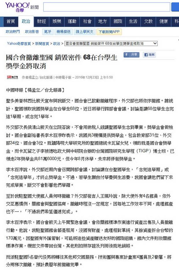 國合會撤離聖國 銷毀密件 68在台學生獎學金將取消-2016.12.23.jpg