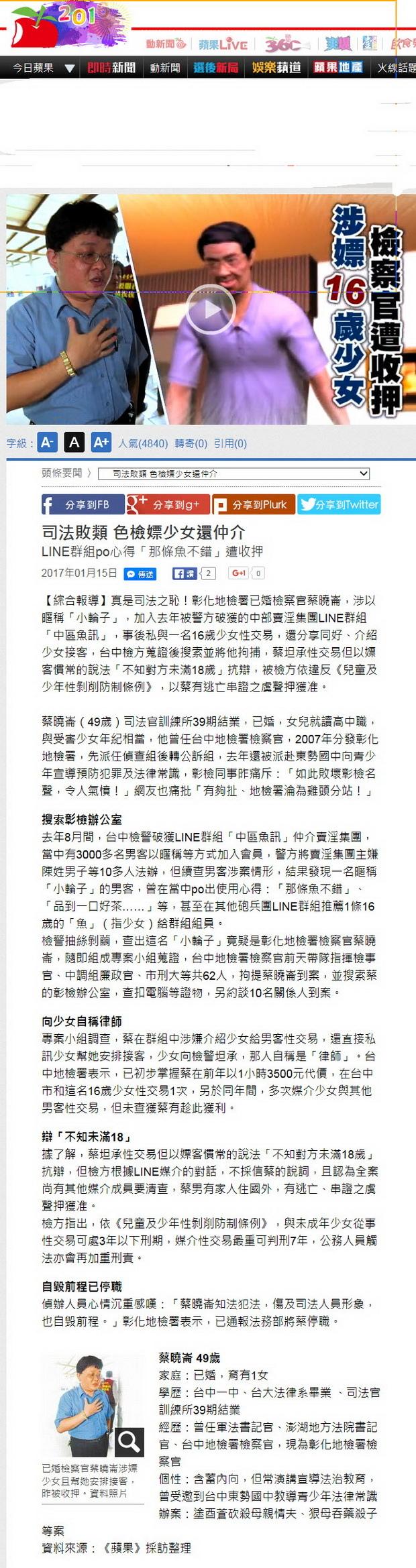 司法敗類 色檢嫖少女還仲介-2017.01.15.jpg