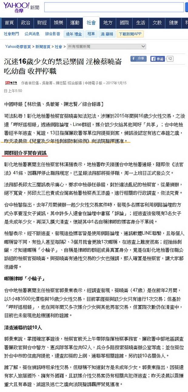沉迷16歲少女的禁忌樂園 淫檢蔡曉崙吃幼齒 收押停職-2017.01.15.jpg