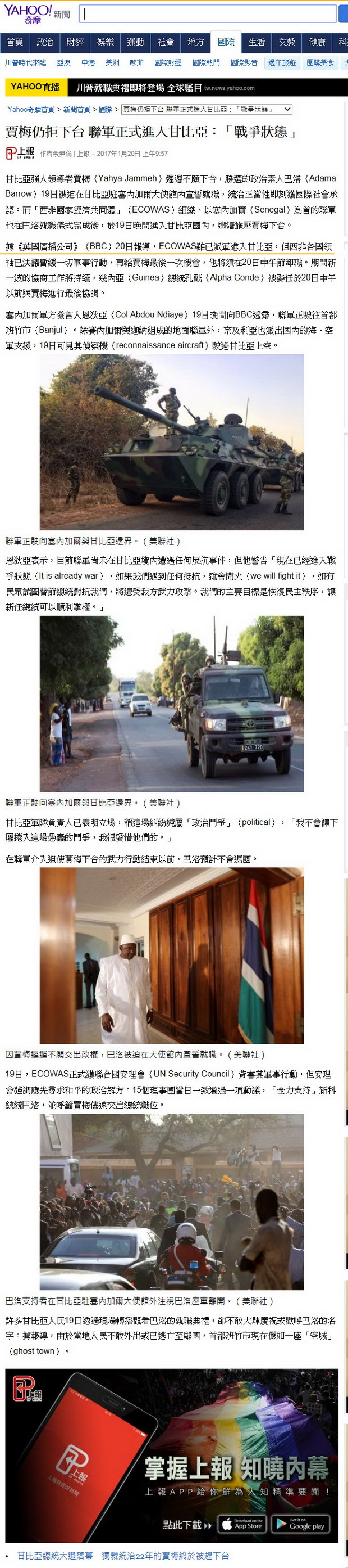 賈梅仍拒下台 聯軍正式進入甘比亞:「戰爭狀態」-2017.01.20.jpg