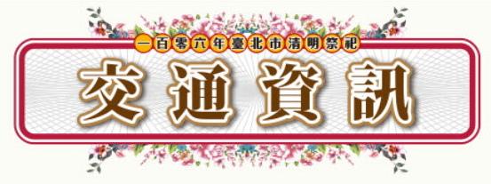 106年清明節掃墓公車資訊.jpg