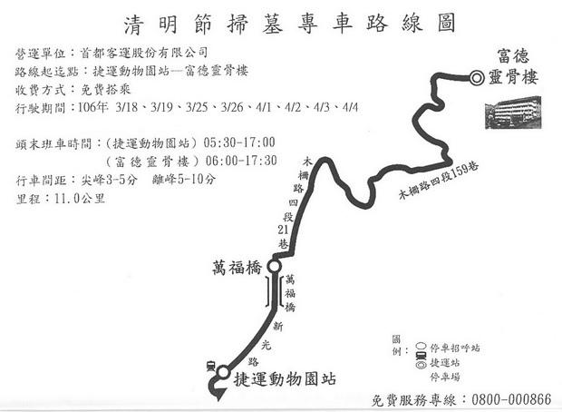 木柵線-捷運動物園站2號出口~富德靈骨樓.jpg